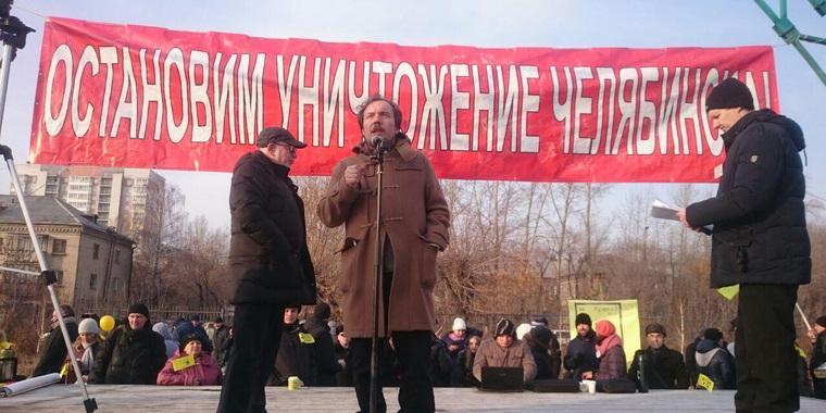 В Челябинске прошел митинг дольщиков и экоактивистов