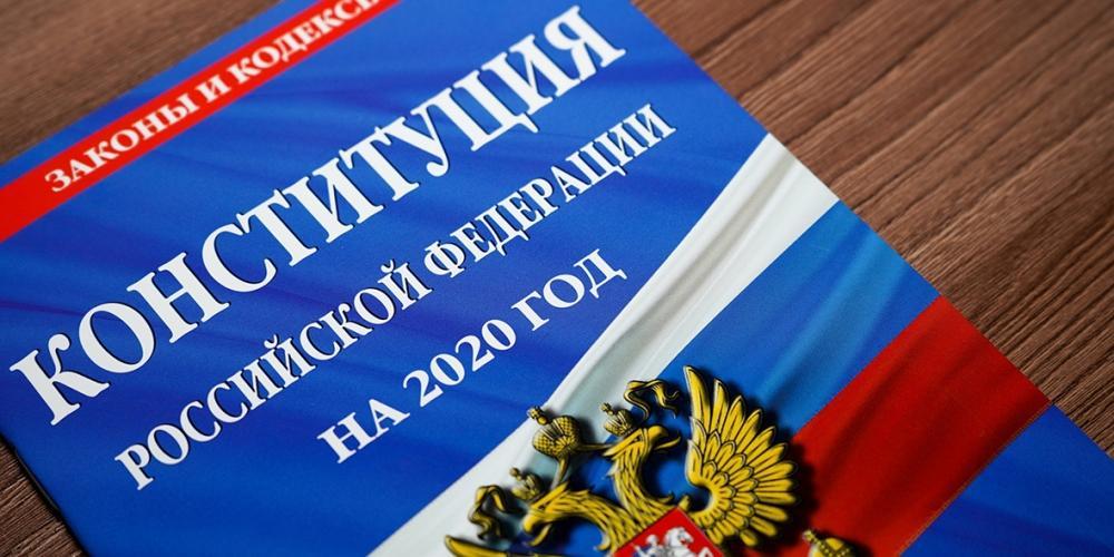74% россиян считают, что внесенные в конституцию поправки реализуются