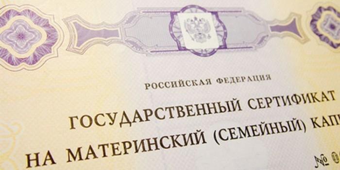 Жительница Кубани расплатилась с киллером сертификатом на материнский капитал