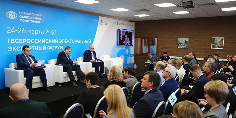 В Москве подошел к концу I Электоральный экспертный форум