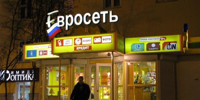 """СМИ узнали о планах ликвидировать """"Евросеть"""""""
