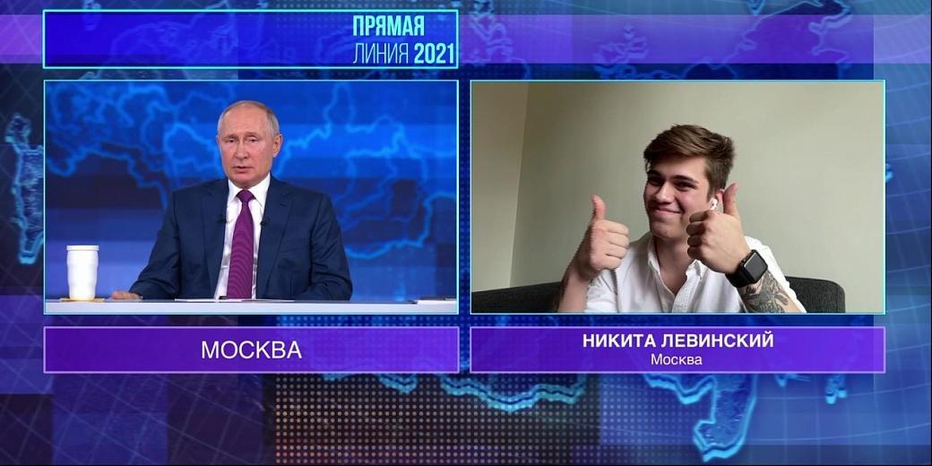 Путин заверил блогера в отсутствии планов блокировать иностранные соцсети и видеохостинги