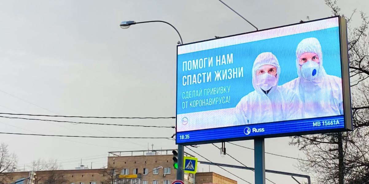 Москвичи смогут вакцинироваться от COVID-19 на рабочих местах
