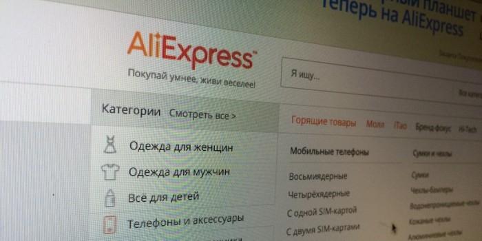 Российско-китайская интернет-торговля выросла на 50%