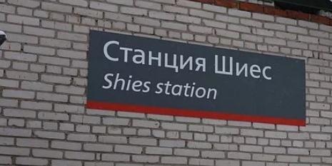 На станции Шиес не будет мусорного полигона