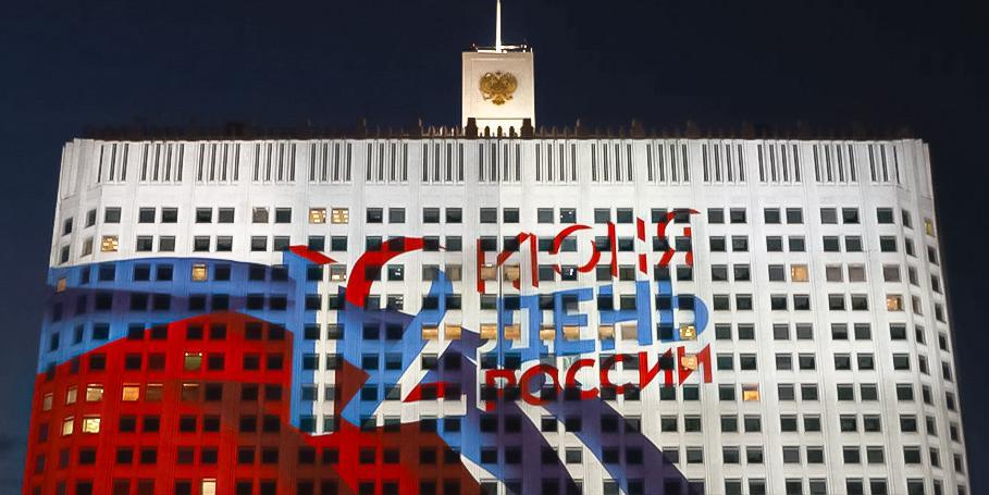 В Москве состоялось световое шоу к празднованию Дня России