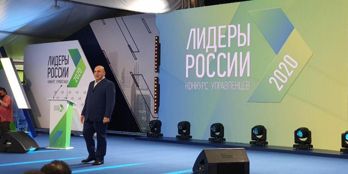 """Мишустин на суперфинале """"Лидеры России"""": социальные лифты должны работать не по звонку, а исходя из компетенций"""
