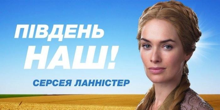 """Герои """"Игры престолов"""" вступили в предвыборную гонку на Украине"""
