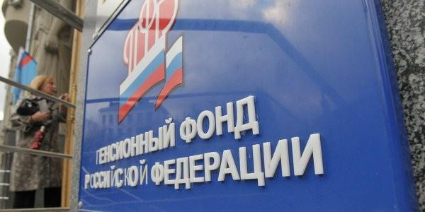 В Северной Осетии лжепенсионеры получили 350 млн рублей из Пенсионного фонда