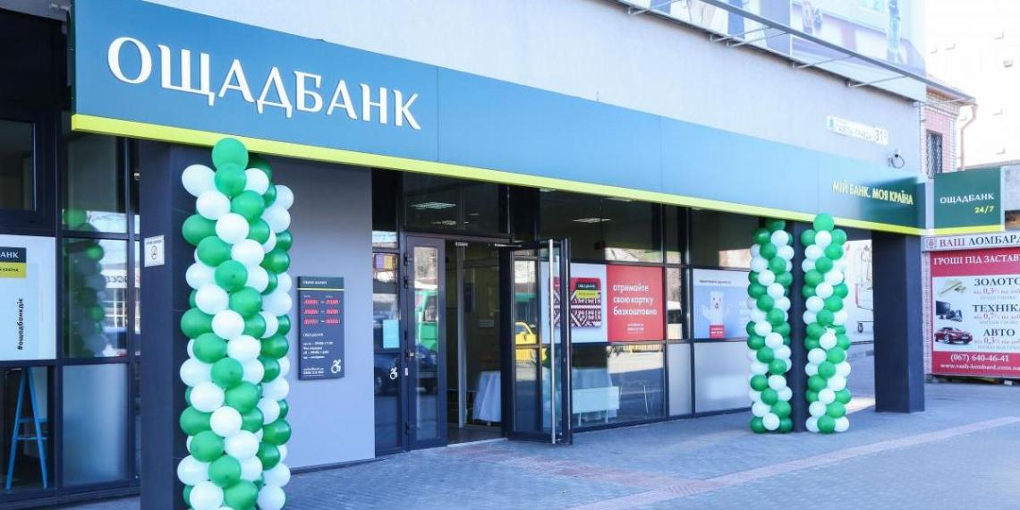 Украинский госбанк отсудил у России $1,3 млрд в Парижском арбитраже