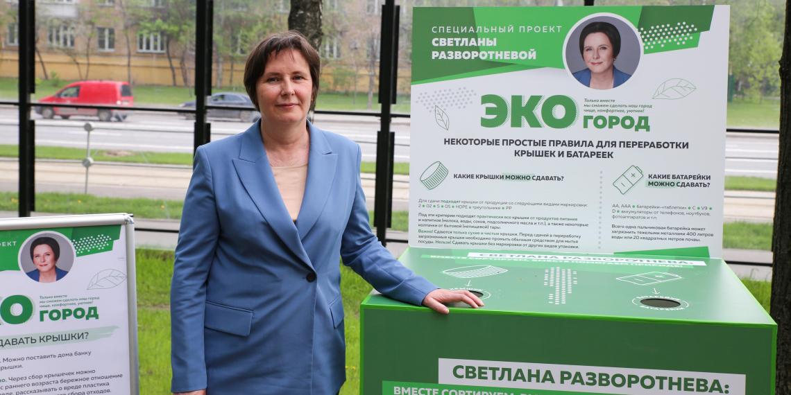 Экобокс для сбора пластика и опасных отходов открылся в Донском районе Москвы