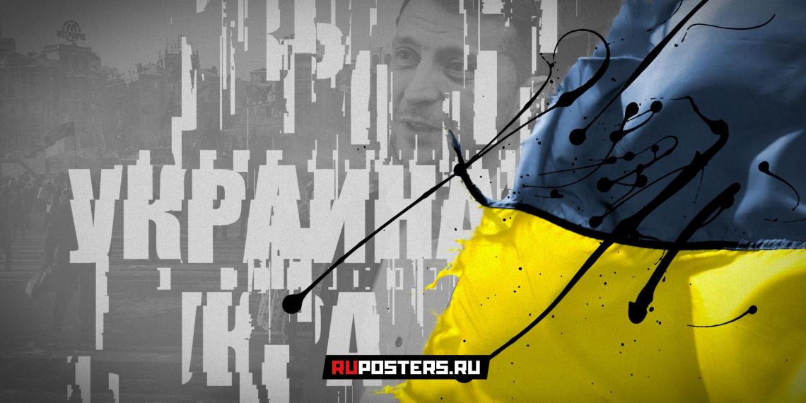 Украинская государственность: упущенный шанс