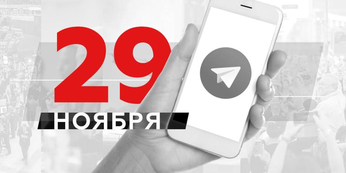 Что пишут в Телеграме: 29 ноября