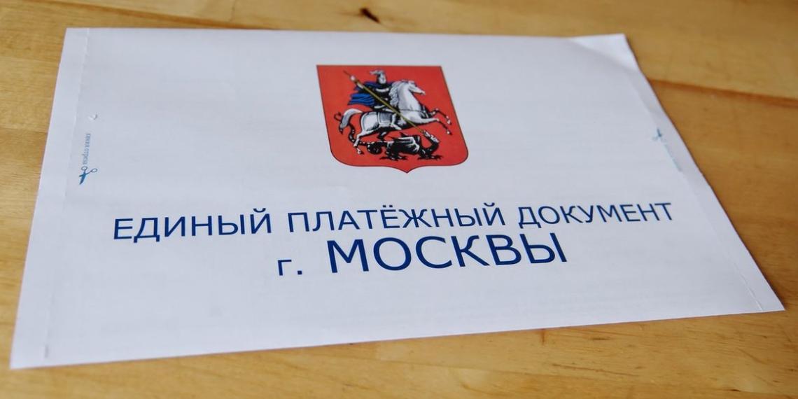 Отмена платы за капремонт позволит москвичам сэкономить около 4 тысяч рублей