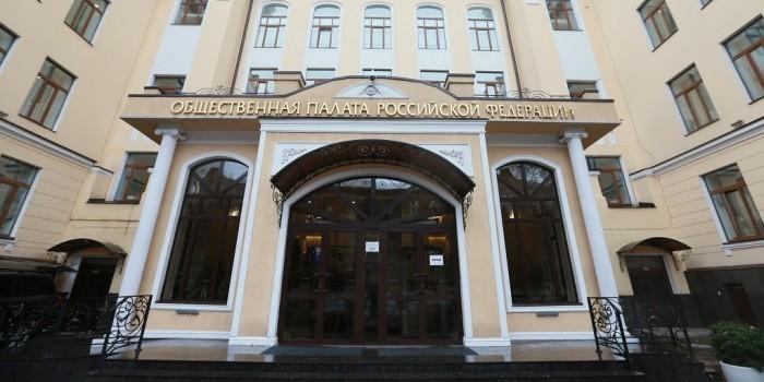 СМИ сообщили о формировании шестого созыва Общественной палаты