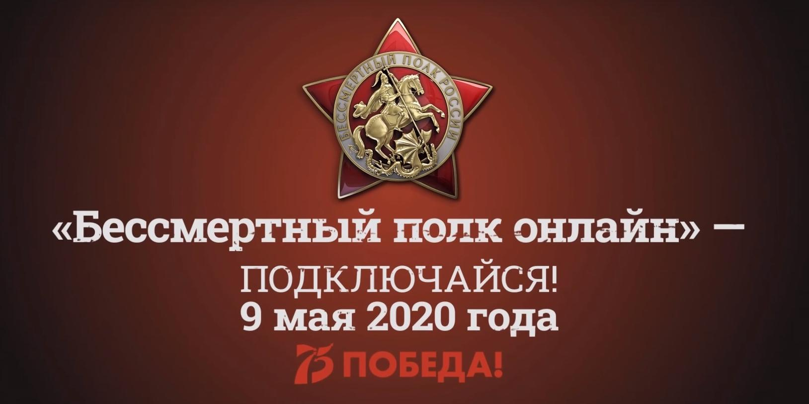 """Около 2 млн человек зарегистрировались на всероссийскую акцию """"Бессмертный полк - онлайн"""""""