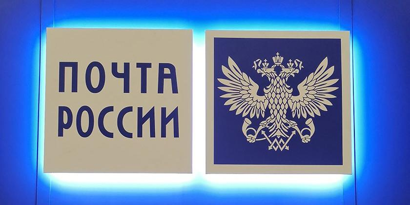"""""""Почта России"""" начнет торговать рецептурными лекарствами"""