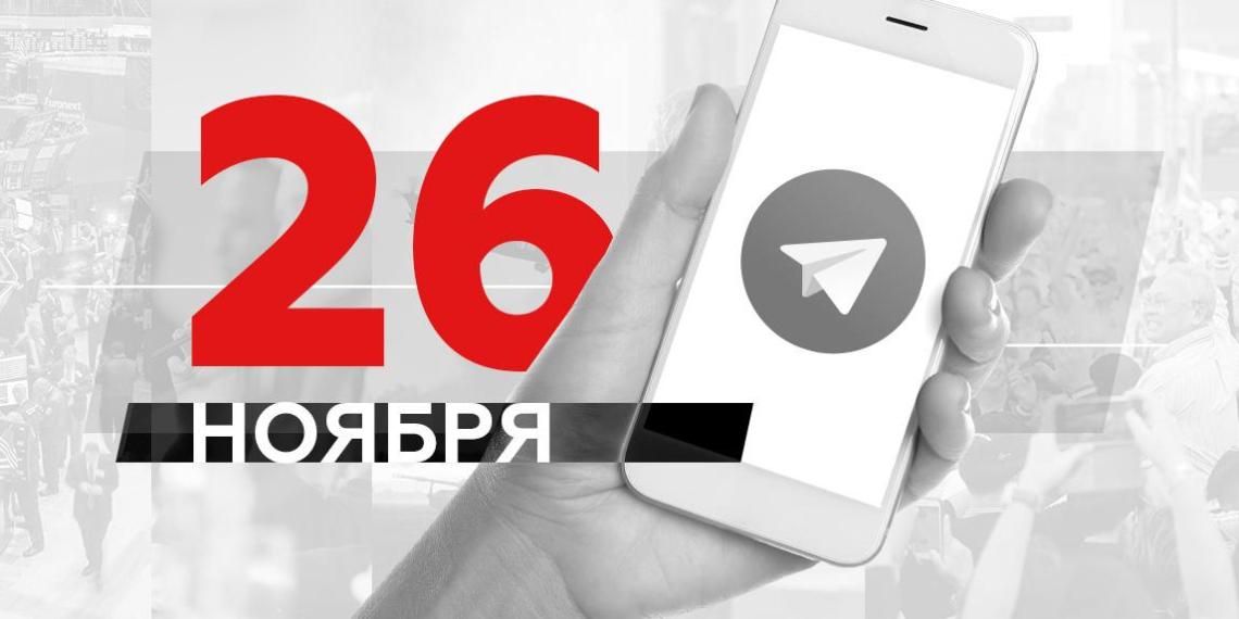 """Прощание с Марадоной, """"черная пятница"""", Рогозин против капитализма: о чем пишут в Телеграме 26 ноября"""