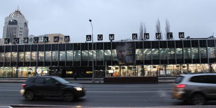 В центре Москвы вывесили плакат против Навального