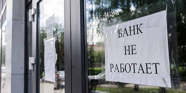 За год российские вкладчики лишились 50 млрд рублей из-за отзыва лицензий банков