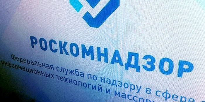 Роскомнадзор потребовал пресечь распространение информации о несанкционированной акции 2 апреля