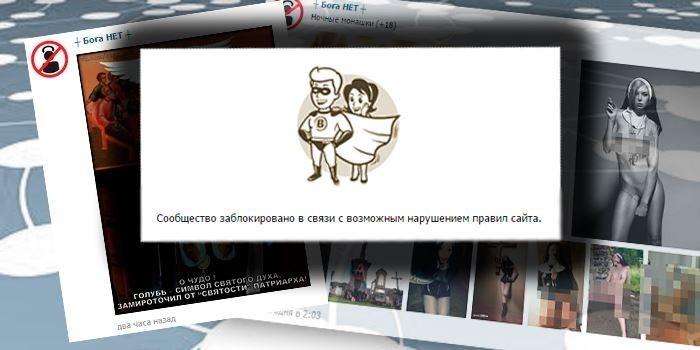 """ВКонтакте пришлось заблокировать сообщество """"Бога нет"""" по решению грозненского суда"""