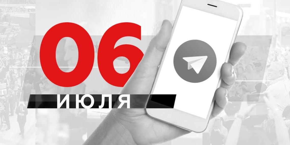 Что пишут в Телеграме: 6 июля
