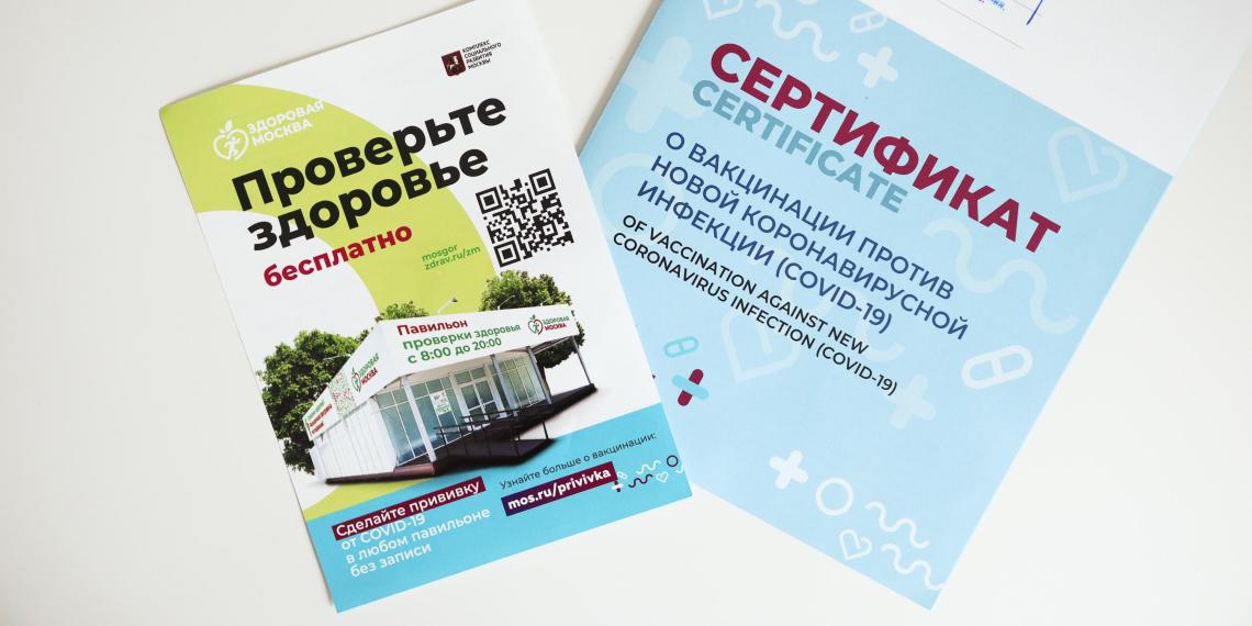 1,5 млн москвичей уже привились от коронавируса