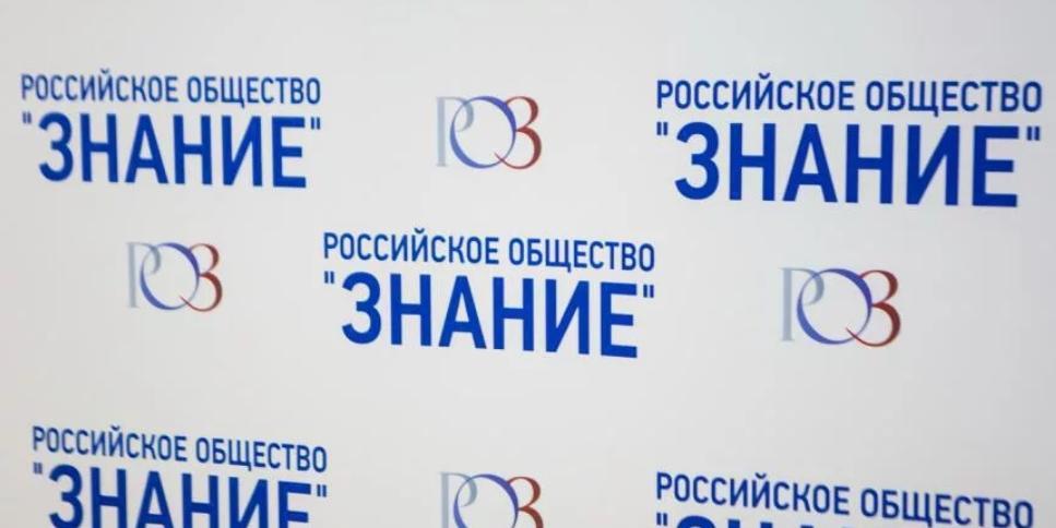 """Обновленное общество """"Знание"""" проведет всероссийский просветительский марафон"""