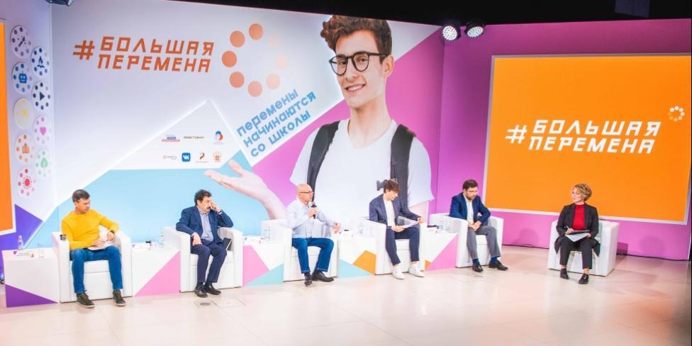 """Первый этап конкурса для школьников """"Большая перемена"""" продлится до 22 июня"""