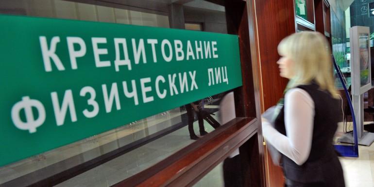 Россияне должны банкам более 14 трлн рублей