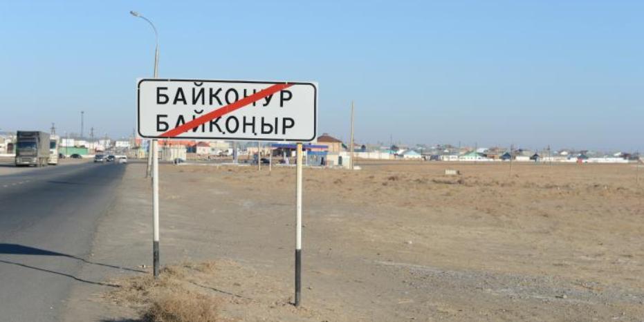 Казахстанский город Байконур получит финансирование из бюджета России