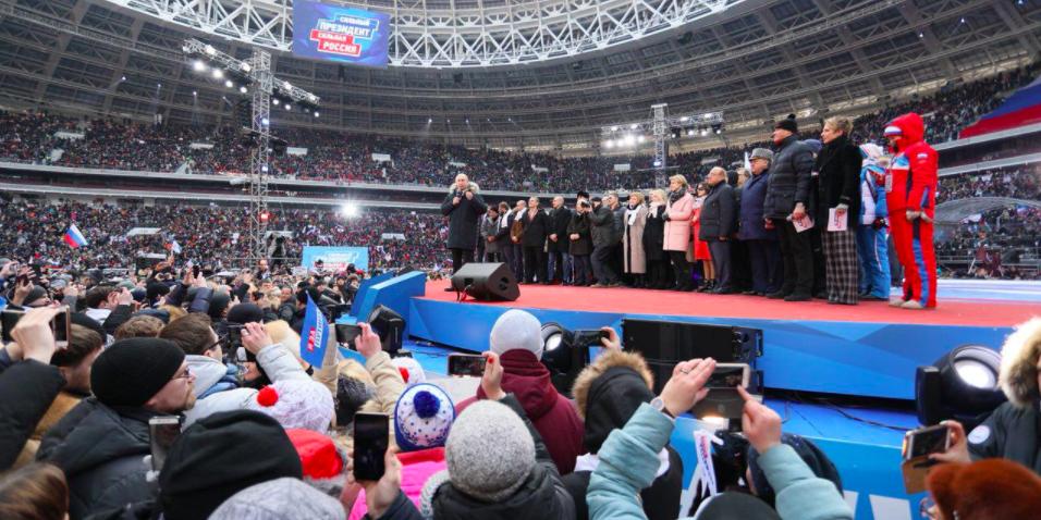 """Митинг """"За сильную Россию!"""" собрал свыше 130 тысяч человек"""