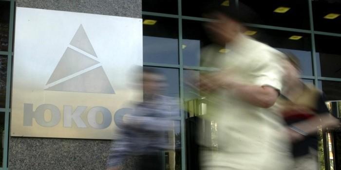 В России подсчитали максимальные потери от ареста имущества по делу ЮКОСа