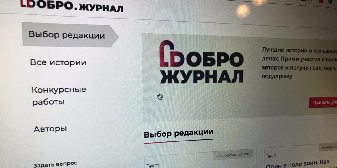 """""""Добро.Журнал"""" запустил новый грантовый конкурс для авторов"""