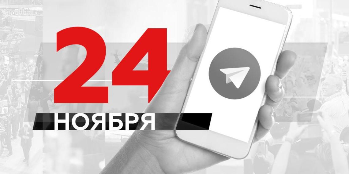 Захват детей в Питере, миротворцы в Карабахе, Трамп на выборах-2024: о чем пишут в Телеграме 24 ноября