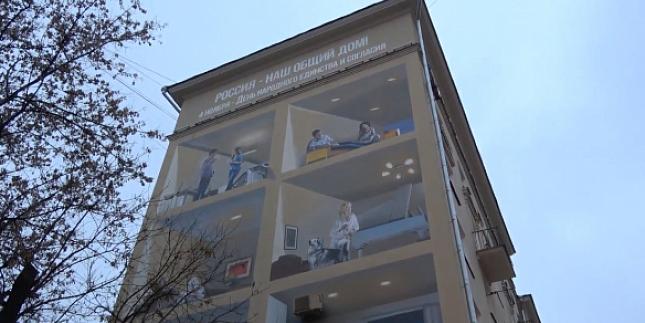 Художники поздравили москвичей с Днем народного единства необычным арт-объектом