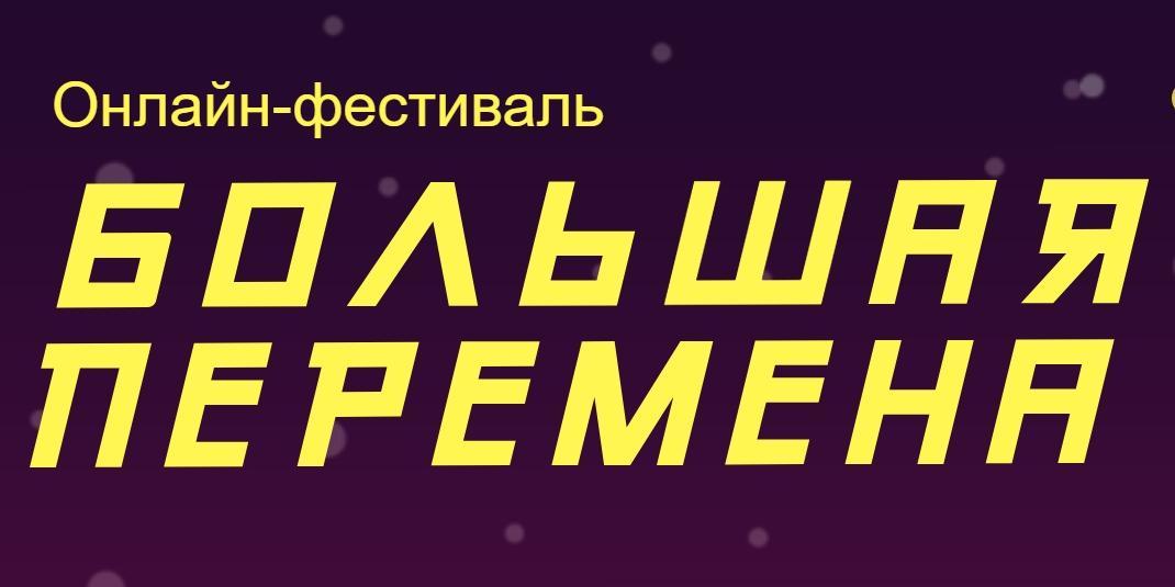 """В Международный день защиты детей пройдет онлайн-фестиваль """"Большая перемена"""""""