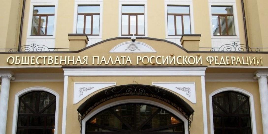 ОП РФ призвала ввести дополнительные меры поддержки НКО