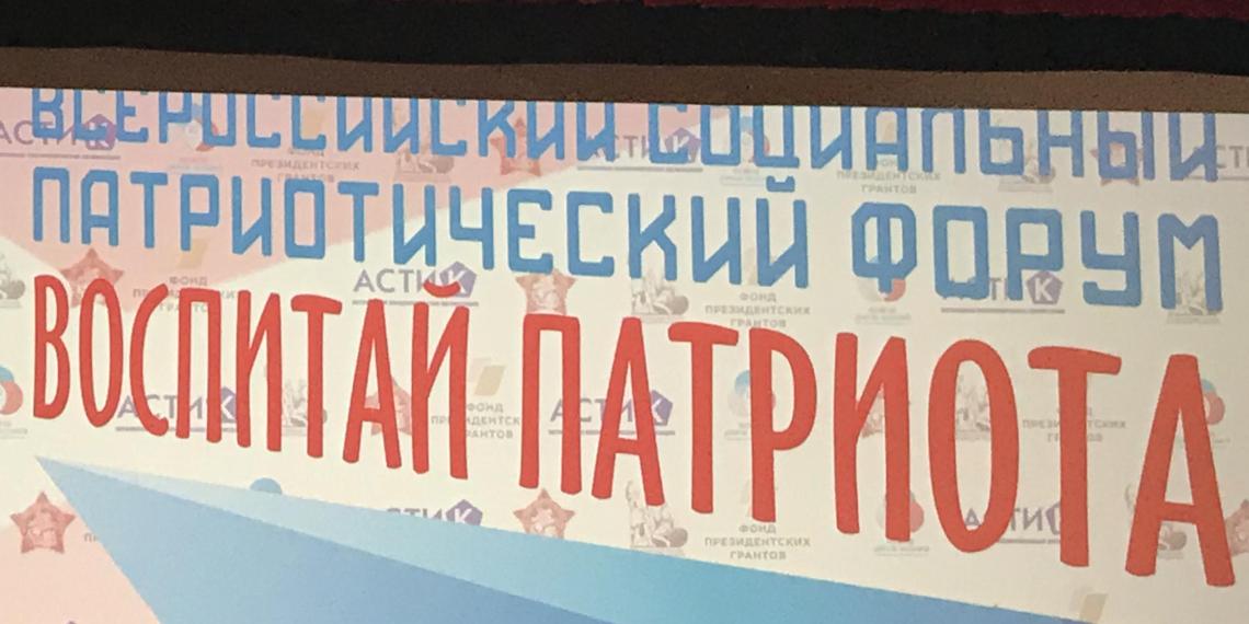 """В Москве состоялся Всероссийский форум """"Воспитай патриота"""""""
