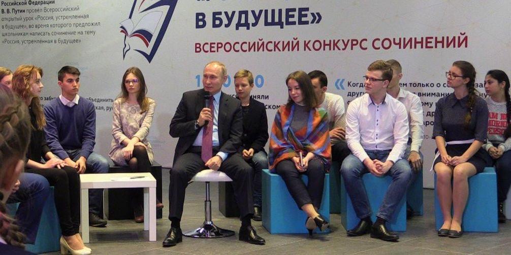 Путин на встрече со школьниками назвал главное конкурентное преимущество будущего