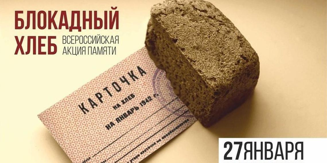 """Всероссийская акция """"Блокадный хлеб"""" прошла в Москве и Петербурге"""