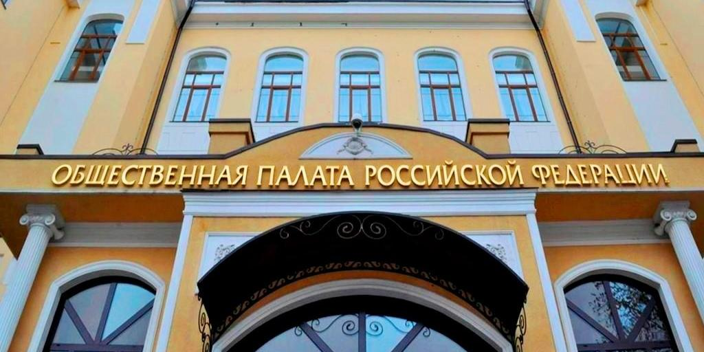 Общественная палата РФ проследит за результатами уголовного дела о принудительной стерилизации