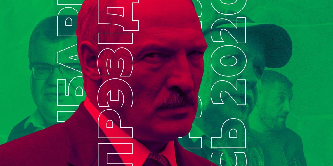 Выборы в камерной обстановке: кто рискнул бросить вызов Лукашенко и что с ними стало