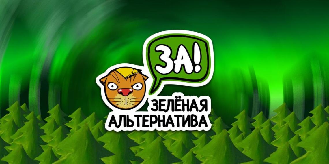"""Партия """"Зеленая альтернатива"""" предложила внести изменения в закон """"Об охране окружающей среды"""""""