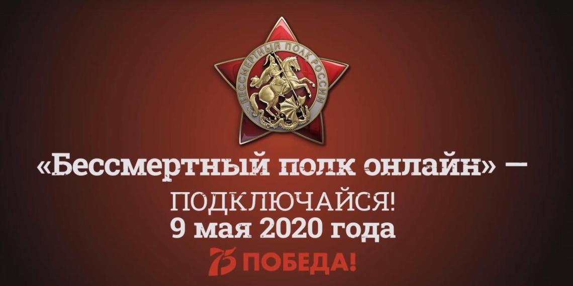 """Организаторы  акции """"Бессмертный полк онлайн"""" получили более 600 тысяч заявок за неделю"""