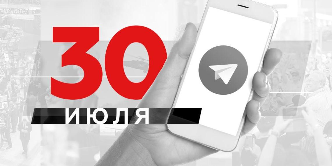 Что пишут в Телеграме: 30 июля