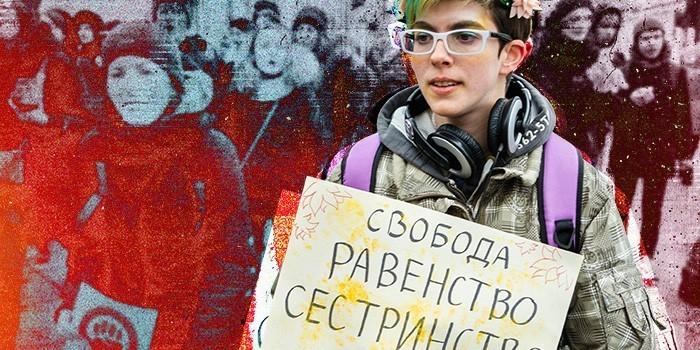 Чего хотят женщины: за что сегодня борются феминистки в России