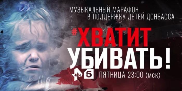 """РЕН ТВ проведет музыкальный марафон """"Хватит убивать!"""" в защиту детей Донбасса"""