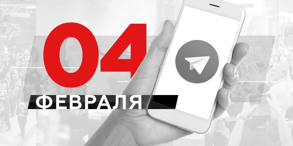 Что пишут в Телеграме: 4 февраля